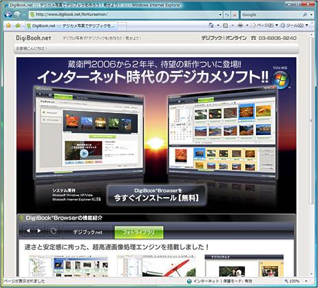 デジブックブラウザのインストールページ