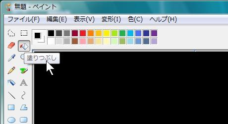キャンバスの色を塗る