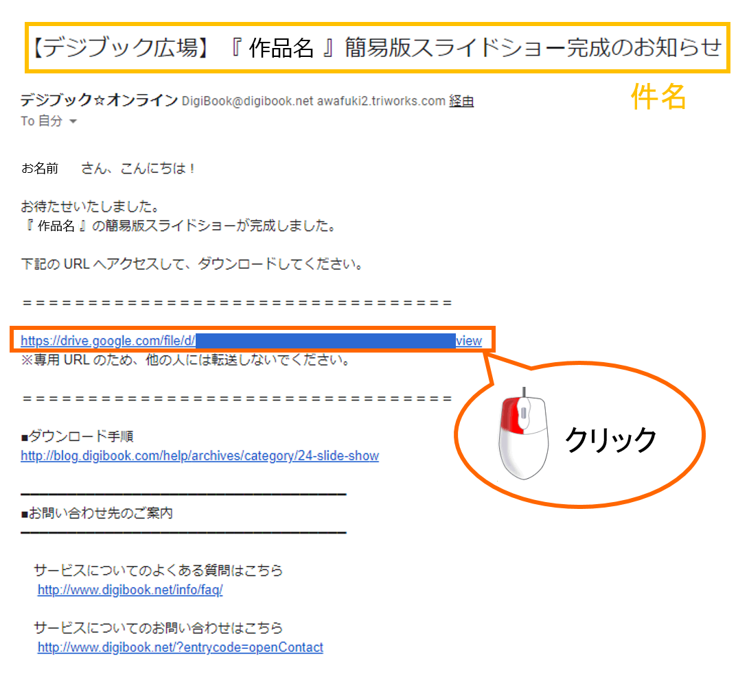 メールPC画面