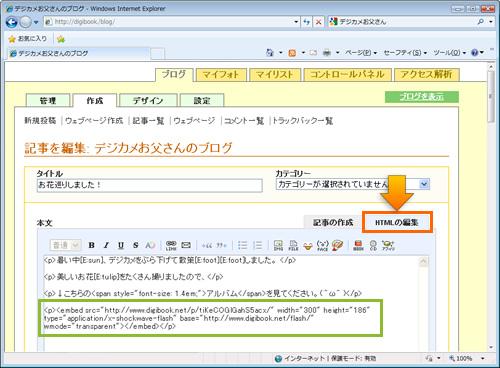 ブログのHTML編集画面に貼り付け