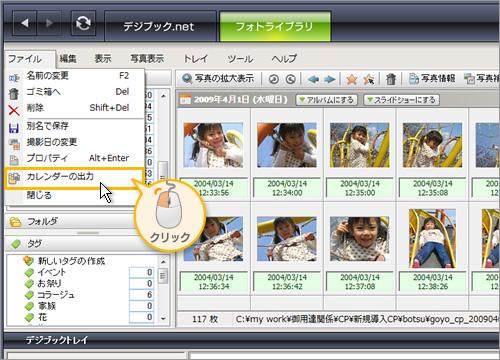 「ファイル」→「カレンダーの出力」をクリック