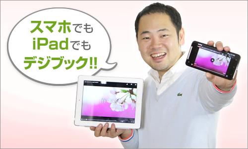スマホでもiPadでもデジブック!