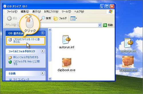 「これらのファイルをCDを書き込む」をクリック