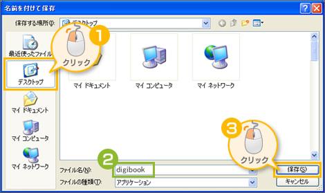ファイルの保存先を指定