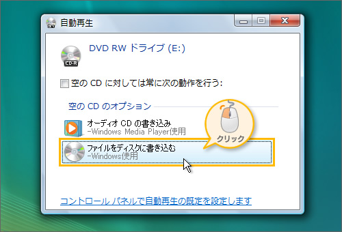 「ファイルをディスクに書き込む」をクリック