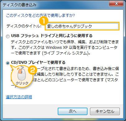 ディスクのタイトルを入力し、「CD/DVDプレーヤーで使用する」を選択