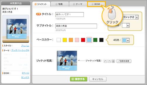 「BGM」をクリック