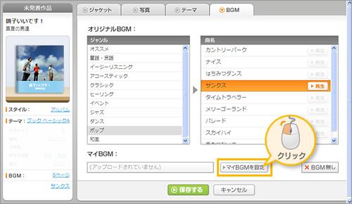 「BGMライブラリから選ぶ」をクリック