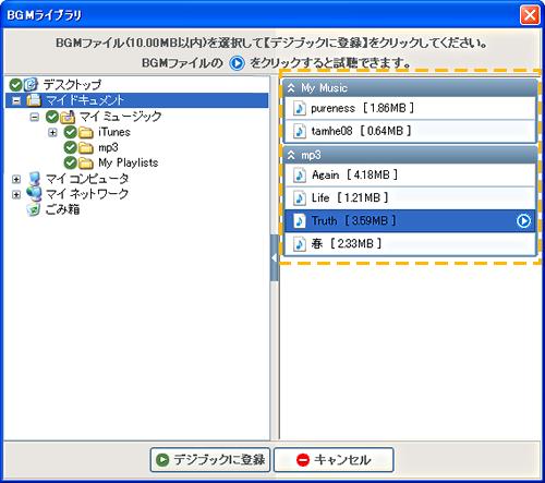パソコン内の音楽ファイル