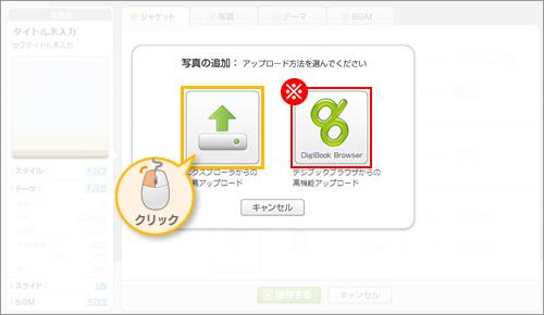 「新しいデジブックを作る」ボタンをクリック