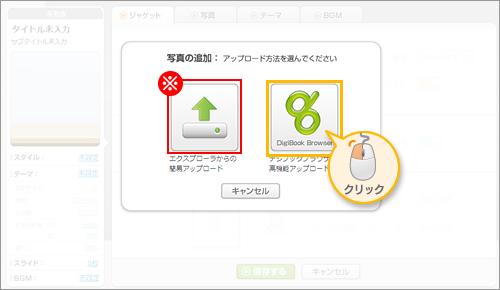 「Digibook Browser」をクリック