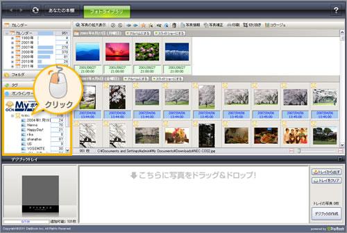 OCNマイポケットに保存してある写真をフォトライブラリに表示