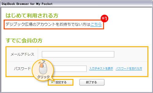 ユーザーアカウント入力画面