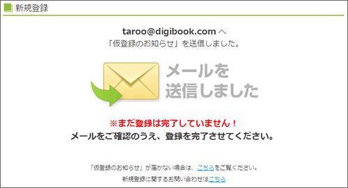 「仮登録のお知らせ」が送信されます。