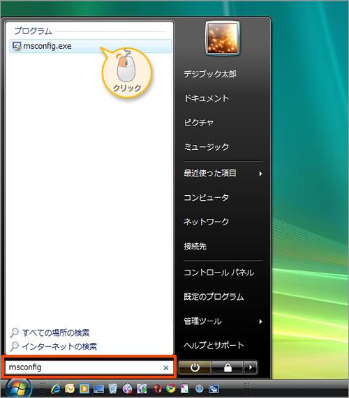 「msconfig.exe」をクリック