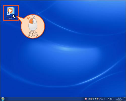 Windows Media Player12を起動